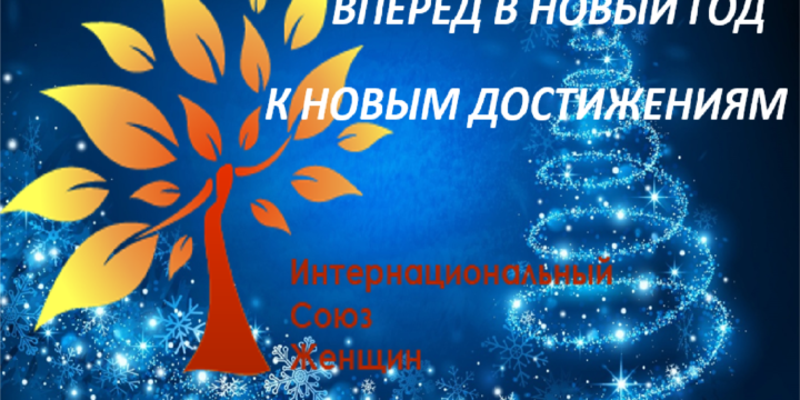 Вперед в Новый год, к Новым достижениям!!!