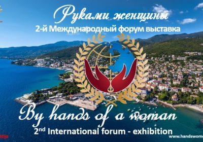 "Constructive on feminine. 2nd international forum-exhibition ""By Hands of a women"""