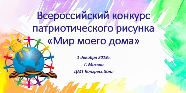 Всероссийский конкурс патриотического рисунка  «Мир моего дома»