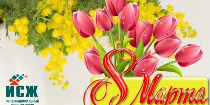 Happy International women's day on March 8!!!