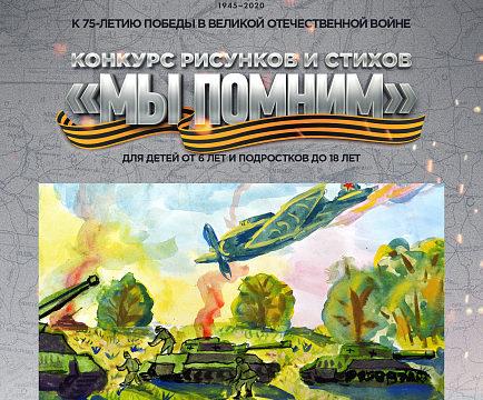 (Русский) Онлайн конкурс рисунков и стихов о войне «Мы помним»