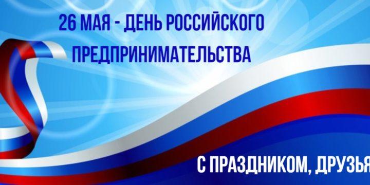С ДНЕМ РОССИЙСКОГО ПРЕДПРИНИМАТЕЛЬСТВА!!!