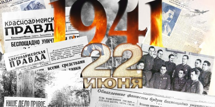 (Русский) День памяти и скорби 2020