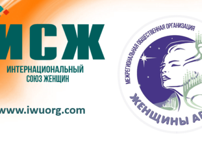 """Women of the Arctic"" and ""International Women's Union"" for the progressive development of the women's community."