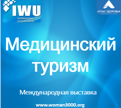 """International exhibition """"Medical Tourism"""" on the central site of the capital."""