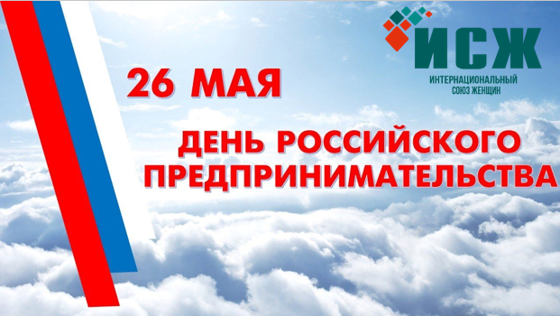 (Русский) С праздником смелых и находчивых людей, с Днем предпринимателя!