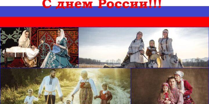 (Русский) С днем России!!!