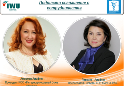 A cooperation agreement was signed between the CCI of the KhMAO-Ugra and the International Women's Union!!